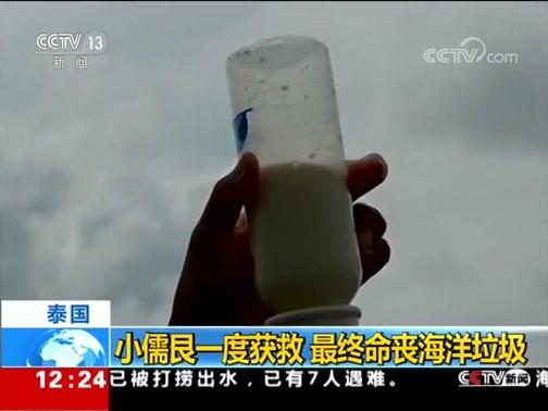 [新闻30分]泰国 小儒艮一度获救 最终命丧海洋垃圾