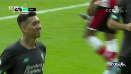 [天下足球]两记远射 利物浦客场战胜南安普敦