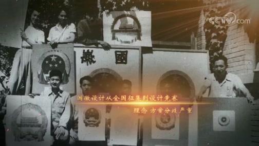 《国家记忆》8月23日播出:中华人民共和国国徽的诞生