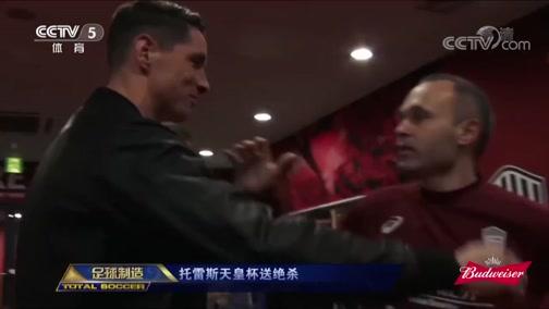 """[天下足球]昔日""""金童""""托雷斯天皇杯送绝杀"""