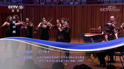 """《CCTV音乐厅》 20190819 """"漫步经典""""系列音乐会(182) """"音符中的四季""""欧洲音乐家室内乐团音乐会(上)"""