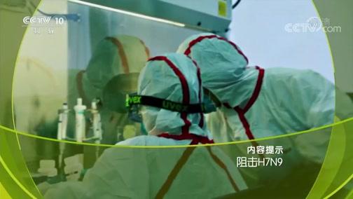 《走近科学》 20190819 阻击H7N9