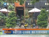 新闻斗阵讲 2019.08.19 - 厦门卫视 00:24:58