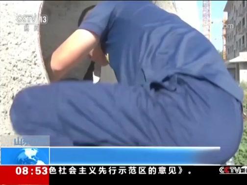 [朝闻天下]山东菏泽 工人被困搅拌机 消防紧急救援