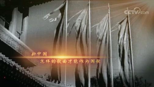 《国家记忆》8月22日播出:中华人民共和国国歌的由来