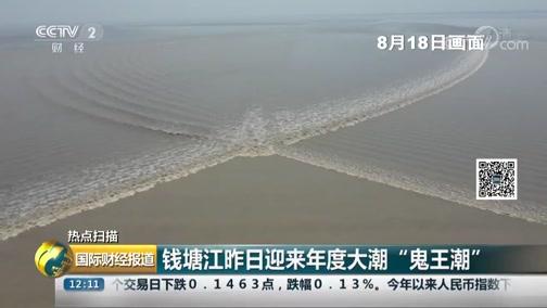 """[国际财经报道]钱塘江昨日迎来年度大潮""""鬼王潮"""""""