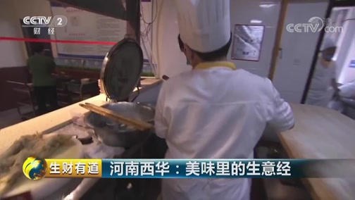 《生财有道》 20190820 河南西华:美味里的生意经