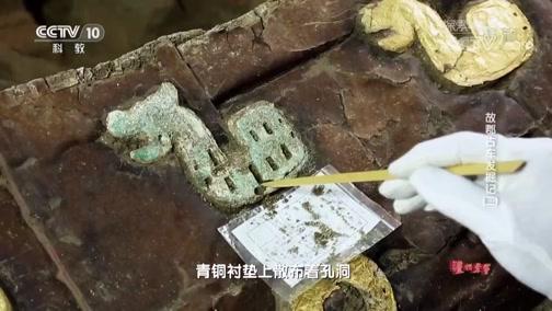 """[探索发现]藏身泥土两千多年的""""豪车"""""""