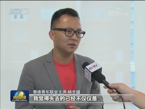 [视频]香港各界青年谴责暴力 呼吁回归秩序