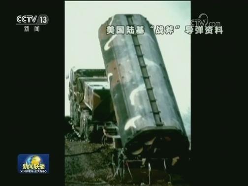 [视频]美国试射《中导条约》限制的导弹