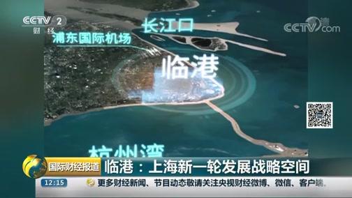 [国际财经报道]临港:上海新一轮成长计谋空间
