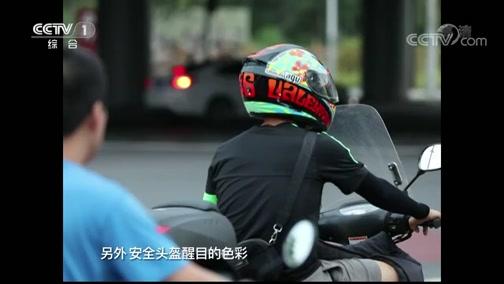 《生活提示》 20190820 骑行电动车 请戴好头盔