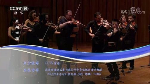 """《CCTV音乐厅》 20190820 """"漫步经典""""系列音乐会(183) """"音符中的四季"""" 欧洲音乐家室内乐团音乐会(下)"""