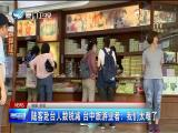 两岸新新闻 2019.08.21 - 厦门卫视 00:27:49