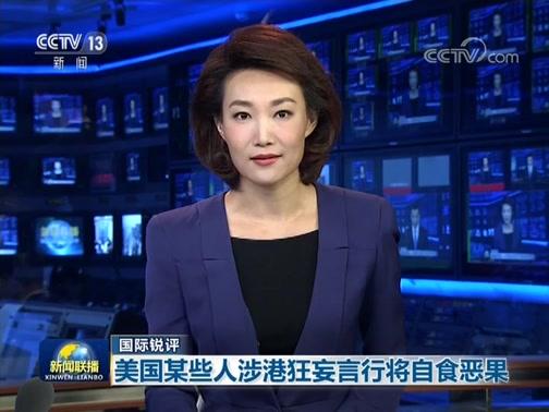 《新闻联播》 20190821 19:00