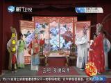 狄家将(2) 斗阵来看戏 2019.08.21 - 厦门卫视 00:48:38
