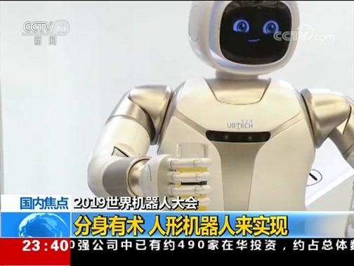 [24小时]2019世界机器人大会 分身有术 人形机器人来实现
