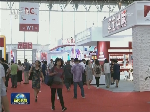 [视频]第二十六届北京国际图书博览会开幕