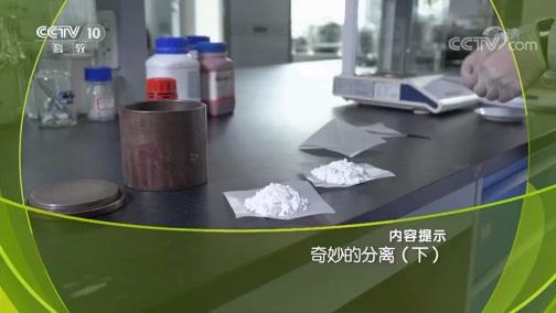 《走近科学》 20190821 奇妙的分离(下)
