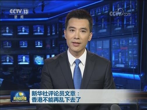 [视频]新华社评论员文章:香港不能再乱下去了