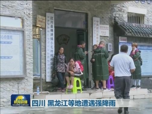 [视频]四川 黑龙江等地遭遇强降雨