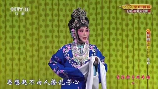 [CCTV空中剧院]京剧《红楼二尤》选段 表演:张悦