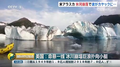 [国际财经报道]美国:命悬一线 冰川崩塌巨浪扑向小艇