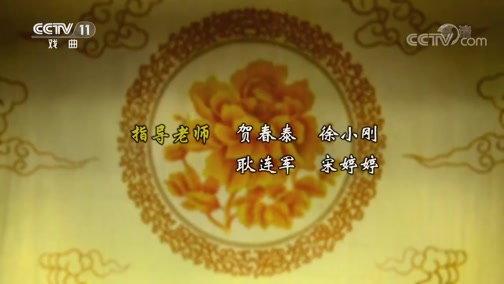 [CCTV空中剧院]京剧《收关胜》 表演:解天一等