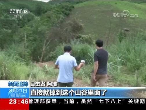 [24小时]新闻追踪 中国游客大巴在老挝发生严重车祸 目击者:车辆转弯时失控或致坠崖