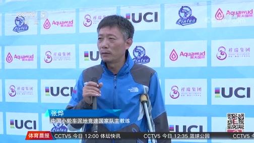 [自行车]中国小轮车泥地竞速队全力争取奥运入场券