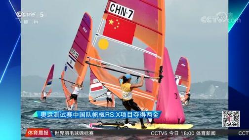 [综合]奥运测试赛中国队帆板RS:X项目夺两金