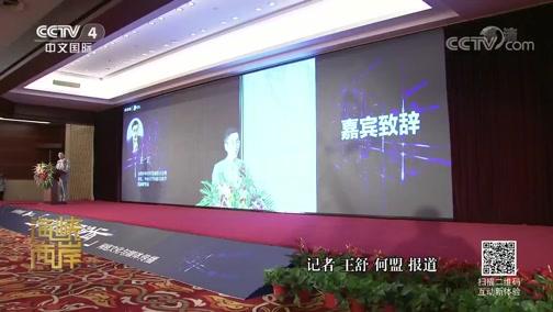 """[海峡两岸]第七届中华文化发展论坛聚焦""""网络文化与媒体传播"""""""