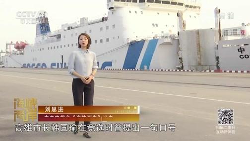 [海峡两岸]90后台湾姑娘:小小集装箱 人生新起点