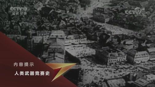 《兵器面面观》 20190823 人类武器竞赛史——战略轰炸机(上)