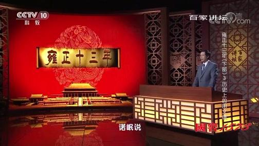 《百家讲坛》 20190823 雍正十三年(下部)3 历史上的田文镜