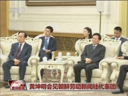 [视频]黄坤明会见朝鲜劳动新闻社代表团