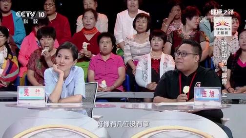 《健康之路》 20190823 选对中药调脾胃(上)