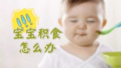 微健康:小儿消食方 00:00:47
