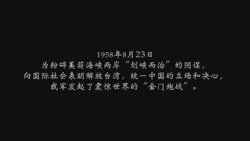 61年前,他们这样爱国! 00:03:32