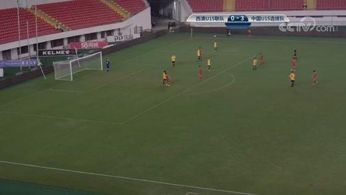 [国足]国际青少年足球邀请赛:西澳U15联队VS中国U15选拔队 完整赛事