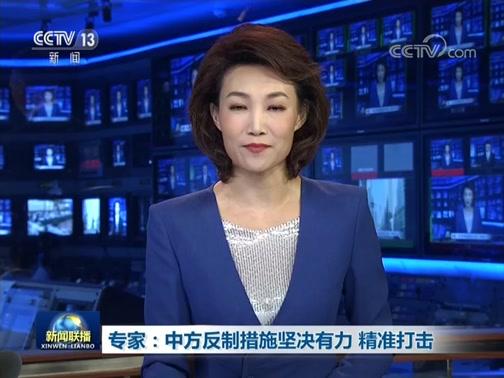 《新闻联播》 20190824 19:00