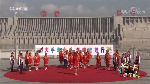 [大手牵小手]歌曲《红领巾相约中国梦》 演唱:新疆维吾尔自治区皮山县第二小学