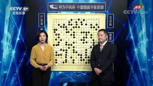 2019年中国围棋甲级联赛 第14轮 王星昊VS严在明 20190824