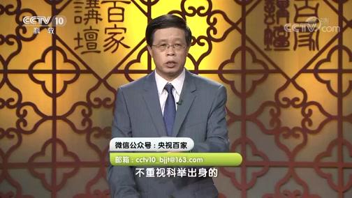 [百家讲坛]雍正皇帝专为田文镜设官职
