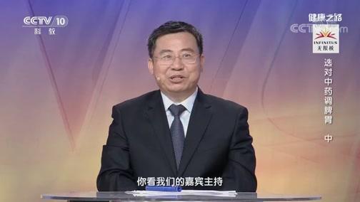 《健康之路》 20190824 选对中药调脾胃(中)