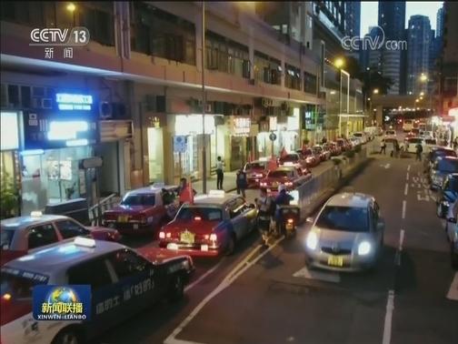 """[视频]香港的士司机发起""""守护香港 风雨同舟""""行动"""