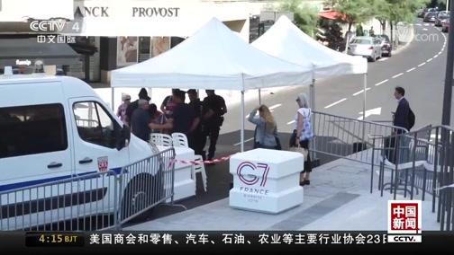 《中国新闻》 20190825 04:00