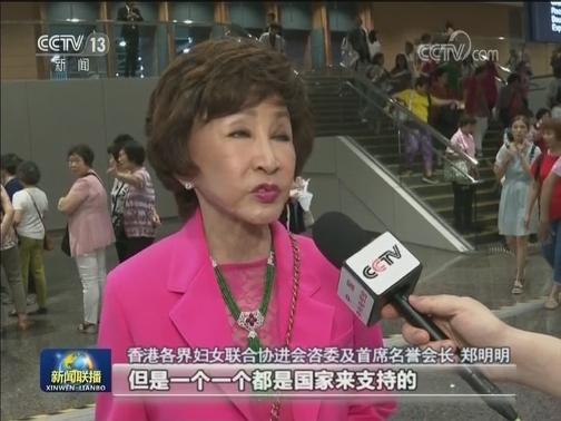 """[视频]香港举行""""全港妇女守护家园大集会"""""""