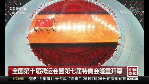[中国新闻]全国第十届残运会暨第七届特奥会隆重开幕