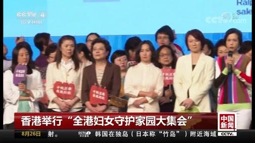 """[中国新闻]香港举行""""全港妇女守护家园大集会"""""""